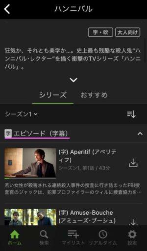 Hulu スマホ 英語字幕の設定を変える カテゴリ エピソード字幕
