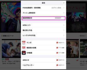 FODアプリ 動画視聴設定の項目をタップ