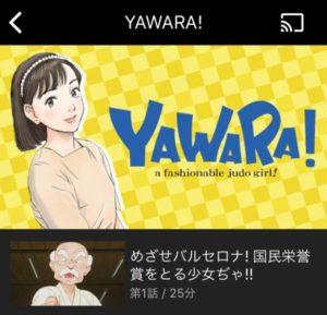 アニメ YAWARA
