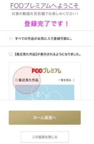 FOD アプリ 登録完了