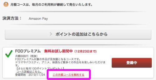 決済方法 Amazon Pay この月額コースを解約する