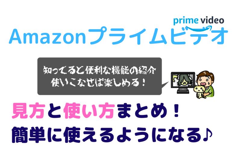 Amazonプライムビデオの見方と使い方まとめ!簡単に使える!