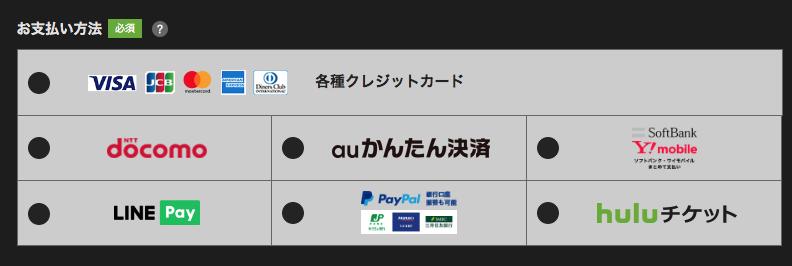 Huluの支払い方法