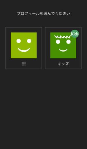 Hulu アカウント選択