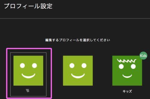 Hulu プロフィール設定 英語字幕を設定したいプロフィール
