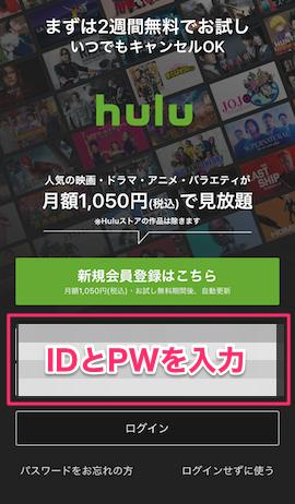 登録IDとパスワードを入力