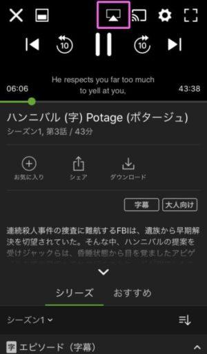 Hulu iPhone テレビと接続する