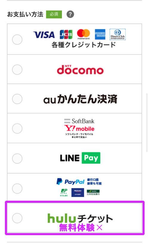 支払い方法の一覧