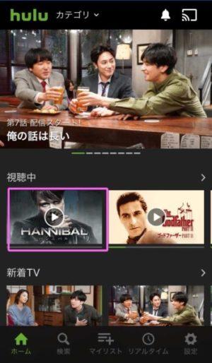 Hulu テレビで見る iPhone
