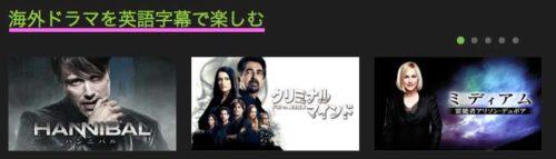 Hulu 英語字幕を海外ドラマにつける方法