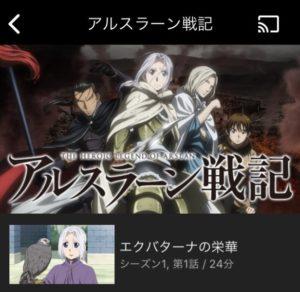 アニメ アルスラーン戦記