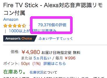 Fire TV Stickの評価は高い