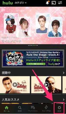 Huluのトップ画面右下にある設定を選択