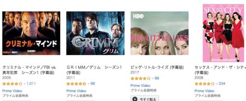Amazonプライムビデオの海外ドラマ