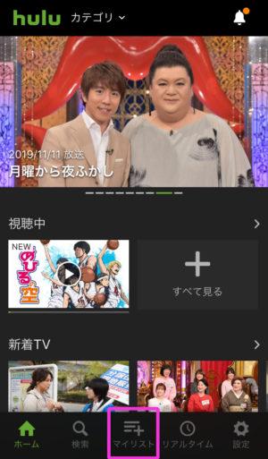 Hulu ダウンロード作品 再生する