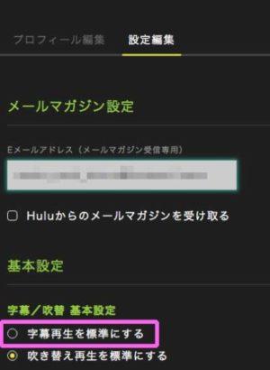 Hulu プロフィール 設定編集 字幕再生を標準にする
