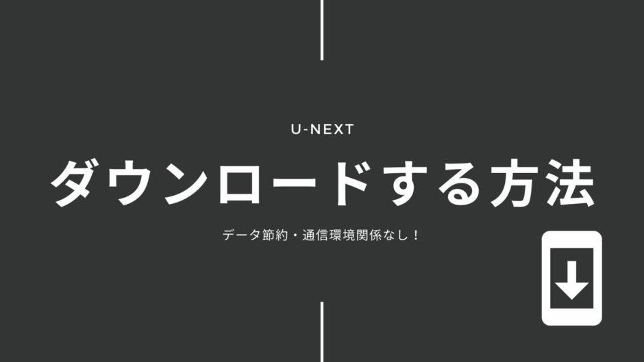 U-NEXTの動画をダウンロードする方法