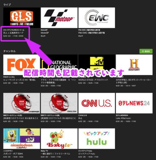 Huluのリアルタイム配信一覧