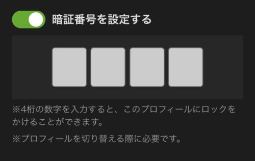 Huluでプロフィールに暗証番号を設定する