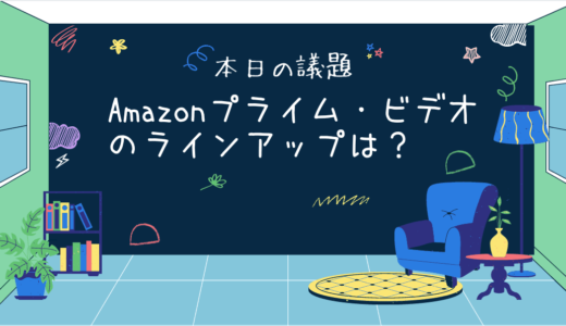 Amazonプライム・ビデオのラインナップはどう?作品数や国内ドラマ、海外ドラマの充実度