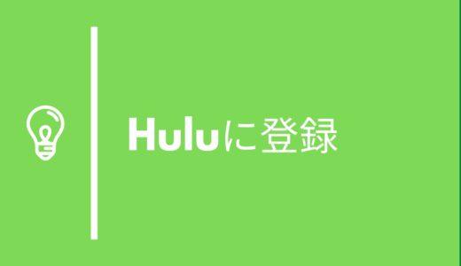 Huluに登録する方法を写真つきでわかりやすく解説!