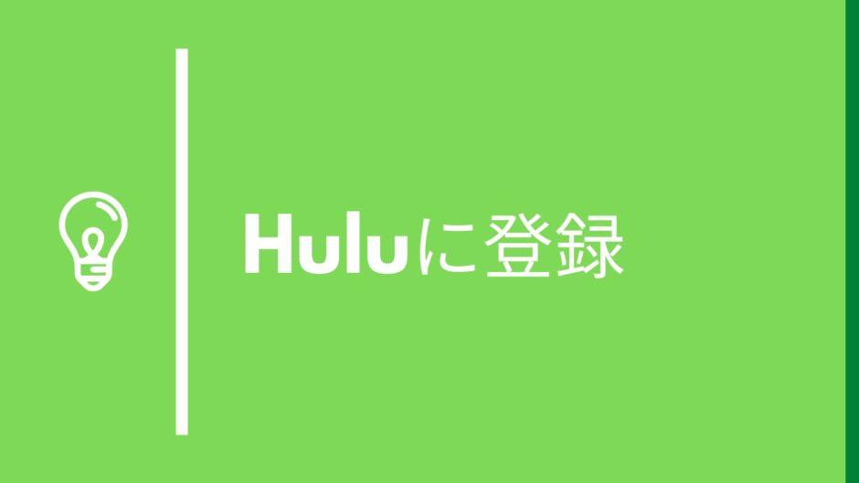 Huluに登録する方法