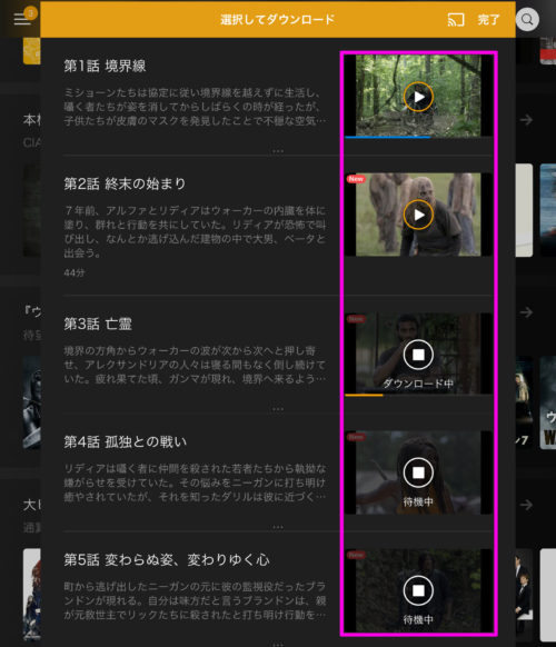 U-NEXT 作品をダウンロードする方法 エピソードを選択 ダウンロード中