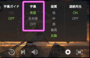 Hulu 英語字幕の設定を変える