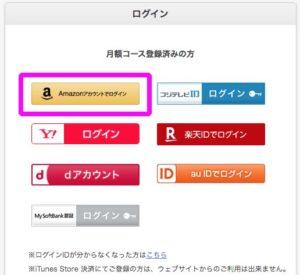 FODを解約するためにAmazonアカウントでログインする