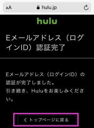 Hulu トップ画面へ戻る メールアドレスが認証