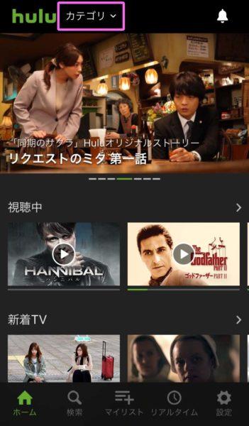 Hulu スマホ 英語字幕の設定を変える カテゴリ