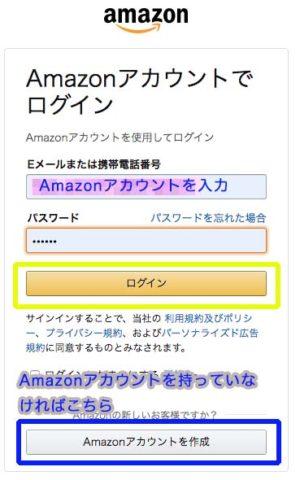 FODプレミアムに登録するためにAmazonアカウントを作成する