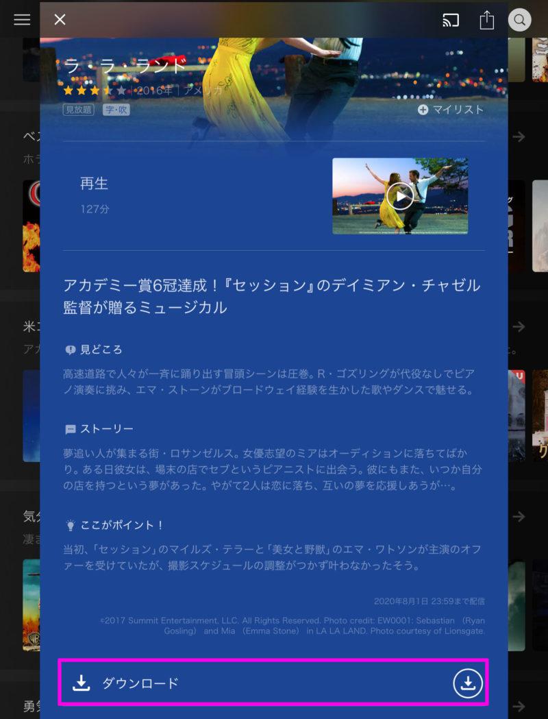 U-NEXT 作品をダウンロードする方法 ダウンロードマーク