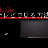 Netflixをテレビで見る方法