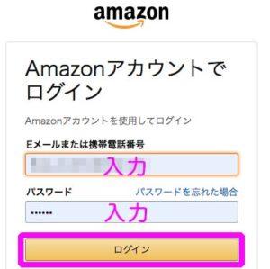 FODを解約するためにAmazonアカウントでログインするためにメールアドレスとパスワードを入力する