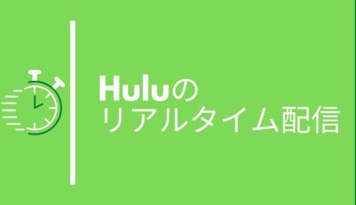 Huluのリアルタイム配信をテレビのように楽しむ方法と番組表の確認!