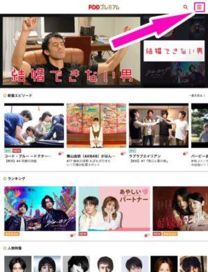 FODアプリ 動画視聴設定 メニュー