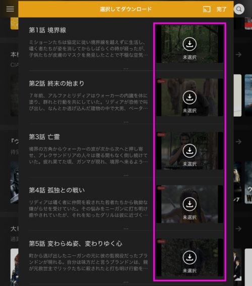 U-NEXT 作品をダウンロードする方法 エピソードを選択 未選択をタップ