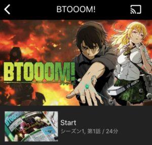 アニメ BTOOOM