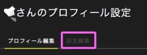 Hulu アカウント 設定編集