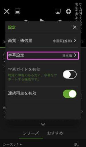 Hulu スマホ 英語字幕の設定を変える カテゴリ 字幕を設定する