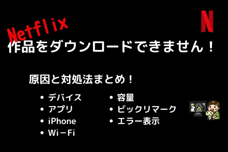 Netflixの作品がダウンロードできない