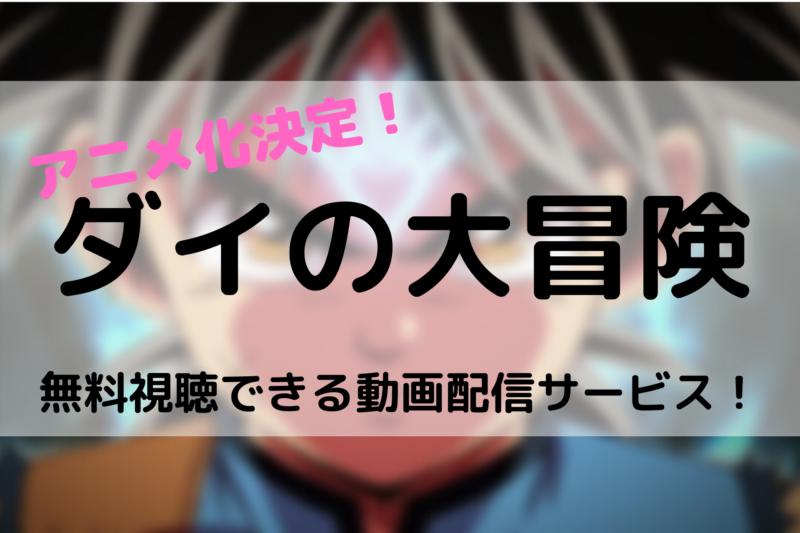 「ダイの大冒険」全46話を無料で視聴できる動画配信サービス比較!
