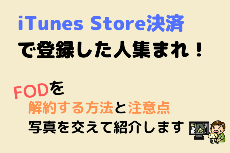 FODの解約方法!iTunes決済で登録した人はiPhoneから