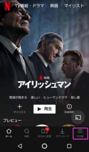 Netflix視聴中コンテンツ Android から削除する方法