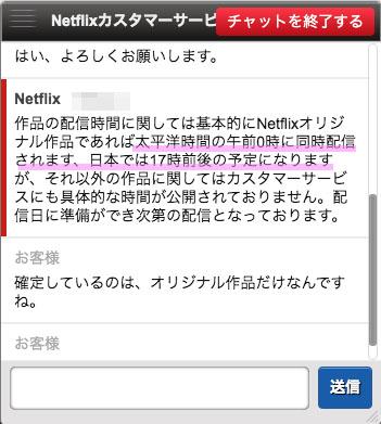 Netflixのカスタマーサポートセンターからの回答