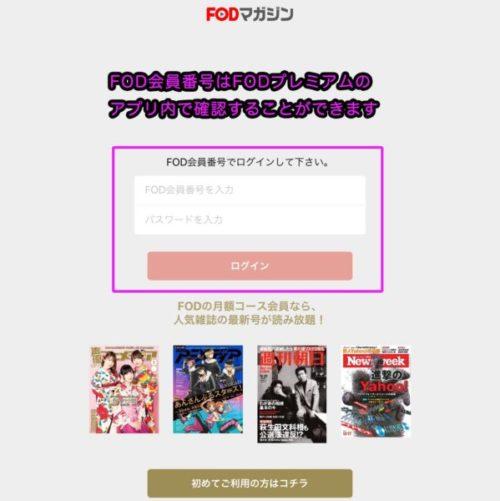 FODマガジンにログインする FOD会員番号とパスワードを入力