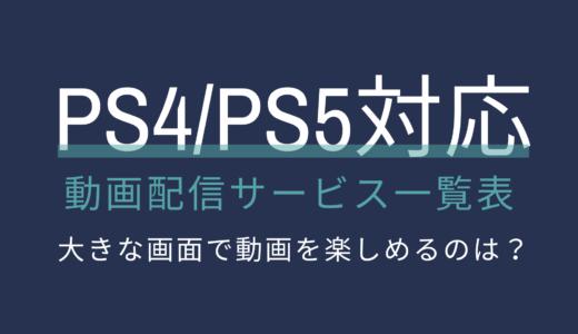 PS4(PS5)対応の動画配信サービスを比較!あなたに合ったおすすめのVODを紹介