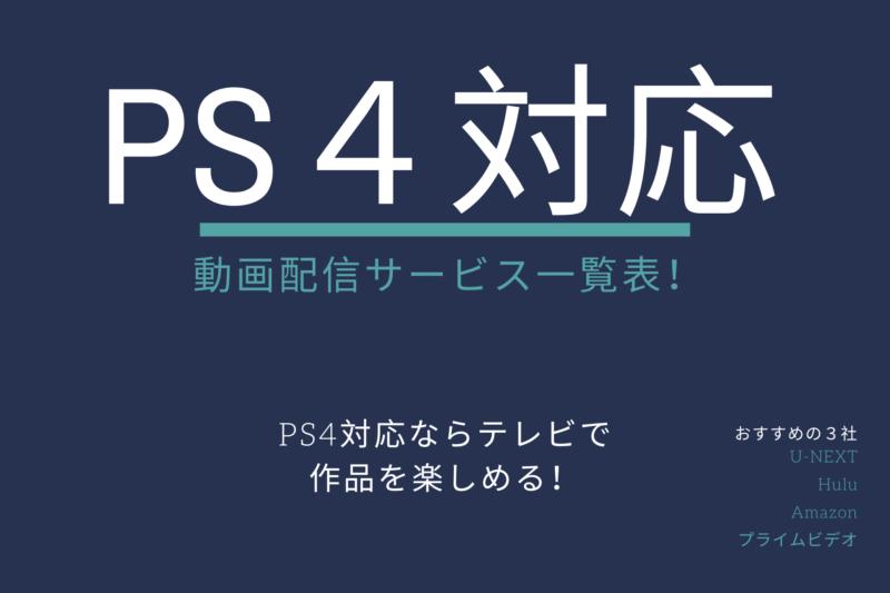 PS4対応の動画配信サービスを比較!あなたに合ったおすすめのVODはこれだ