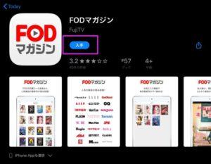 FODマガジンのアプリを入手する